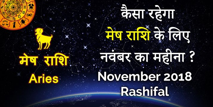 mesh-rashifal-november-2018