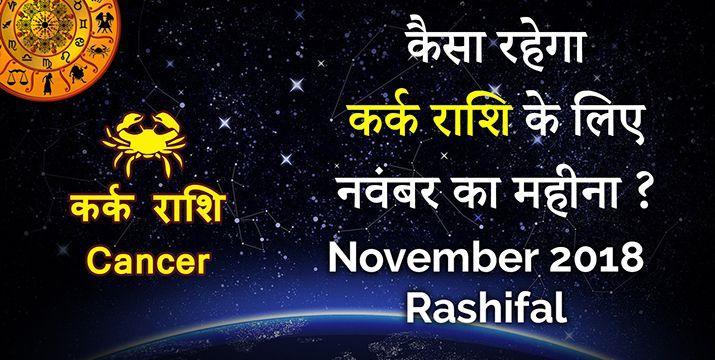 kark-rashifal-november-2018