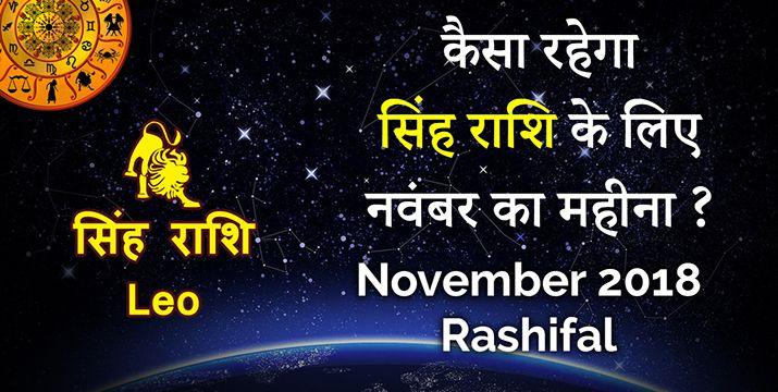 simha-rashifal-november-2018