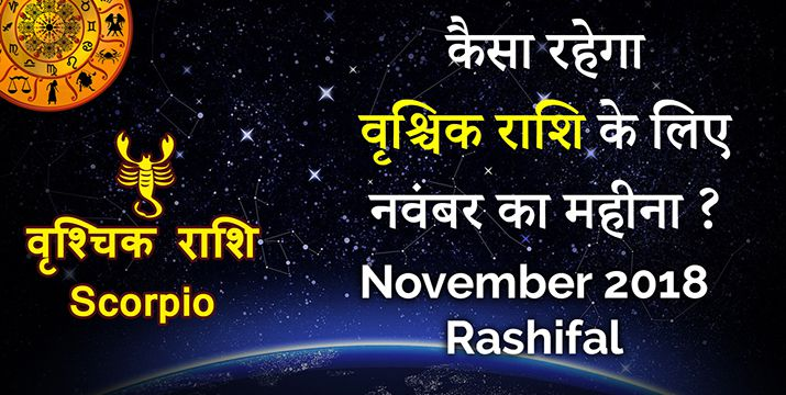 vrischik-rashifal-november-2018