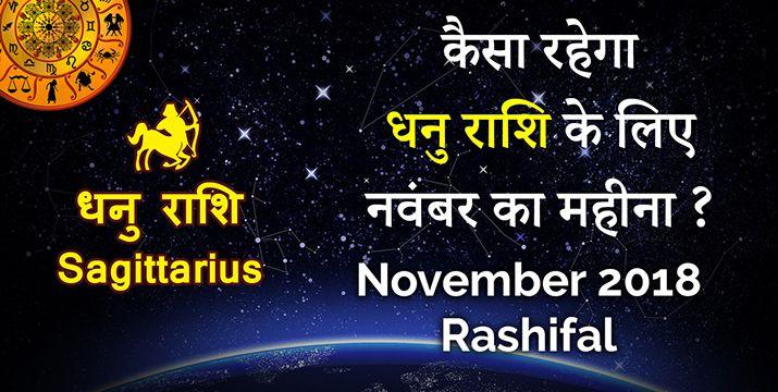 dhanu-rashifal-november-2018
