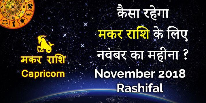 makar-rashifal-november-2018