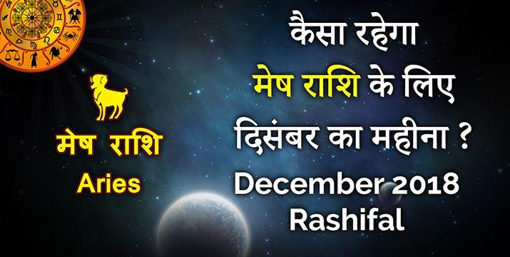 mesh-rashifal-december-2018