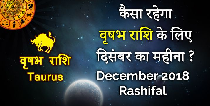 vrishabh-rashifal-december-2018