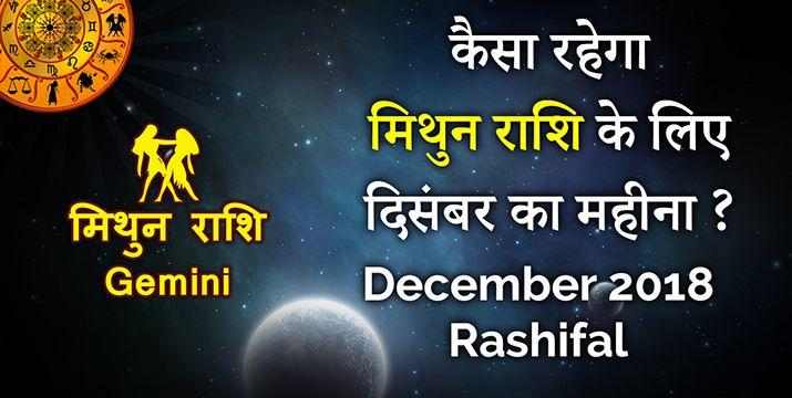 mithun-rashifal-december-2018