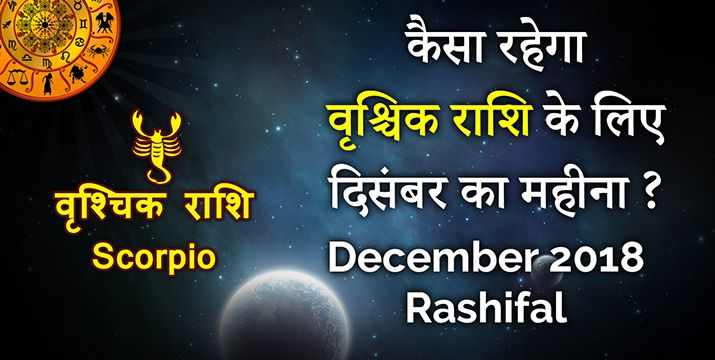 vrischik-rashifal-december-2018