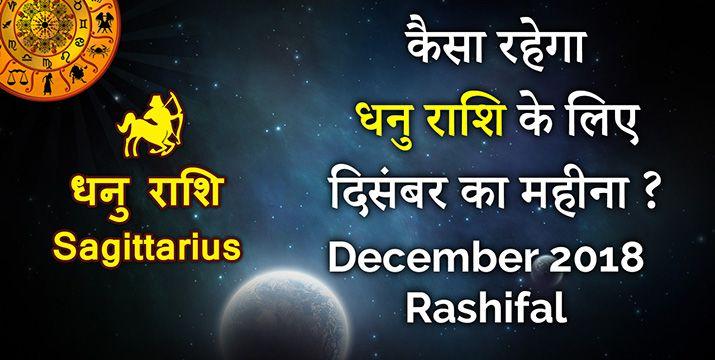 dhanu-rashifal-december-2018