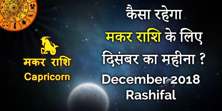 makar-rashifal-december-2018