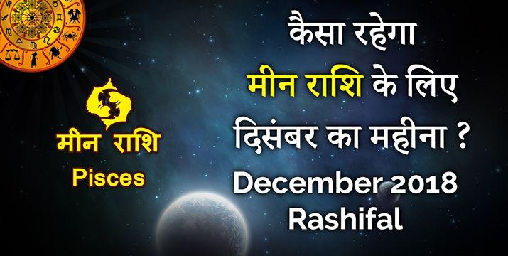 meen-rashifal-december-2018
