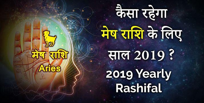 mesh-rashifal-2019