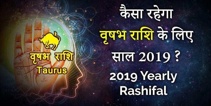vrishabh-rashifal-2019