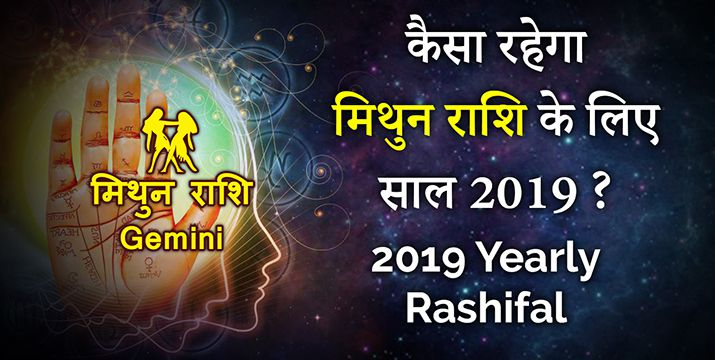 mithun-rashifal-2019