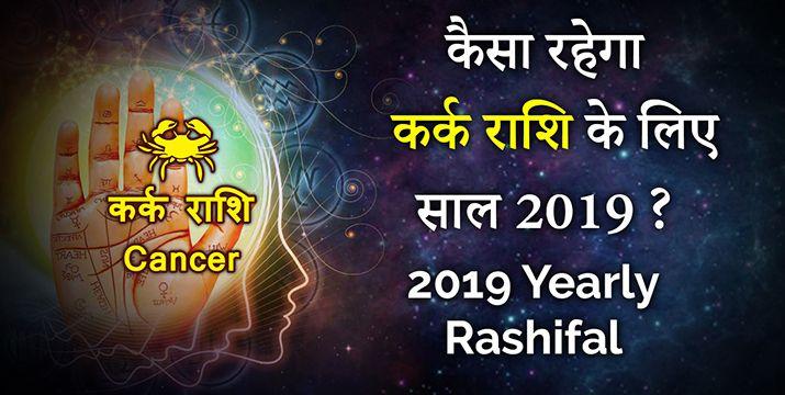 kark-rashifal-2019