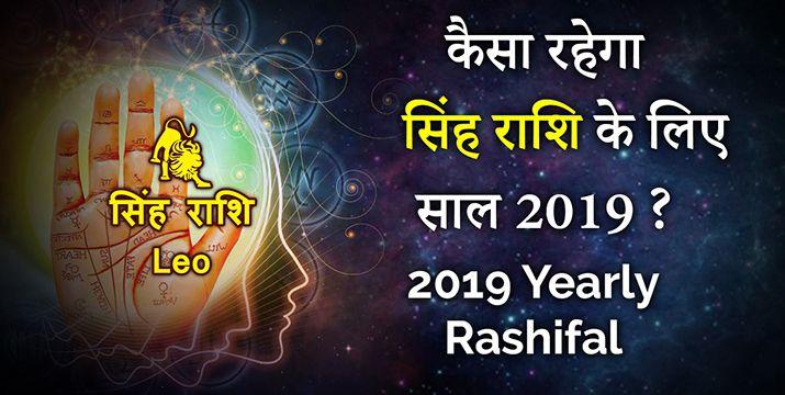 simha-rashifal-2019