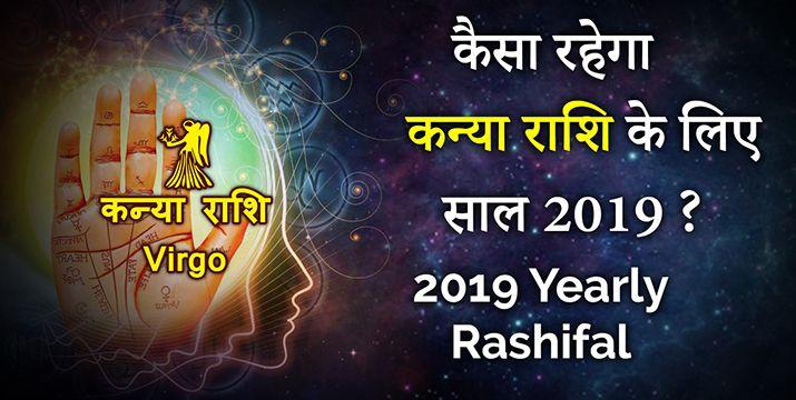 kanya-rashifal-2019