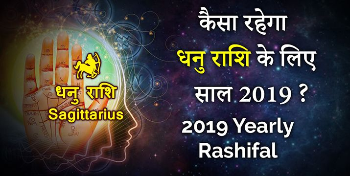 dhanu-rashifal-2019