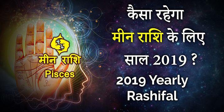 meen-rashifal-2019