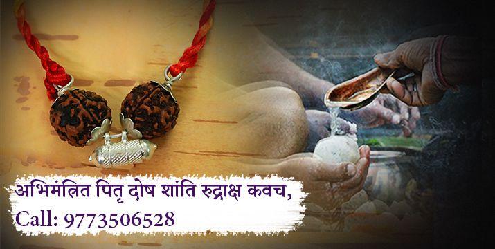 pitru-dosh-shanti-rudraksha-kavach