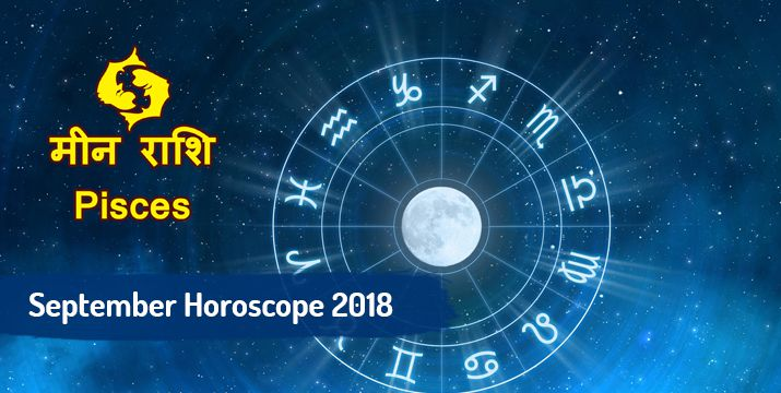 Pisces September 2018 monthly horoscope