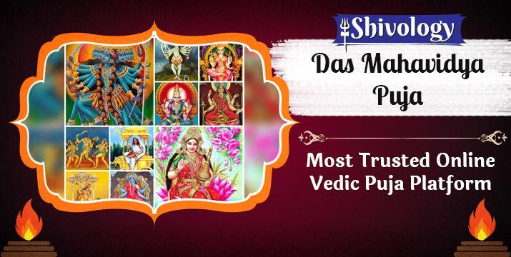 दस महाविद्या पूजा | Das Mahavidya Puja Benefits & Mantra