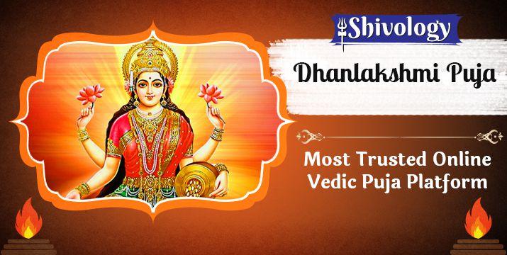 धन लक्ष्मी पूजा | Dhanlakshmi Puja Benefits & Mantra