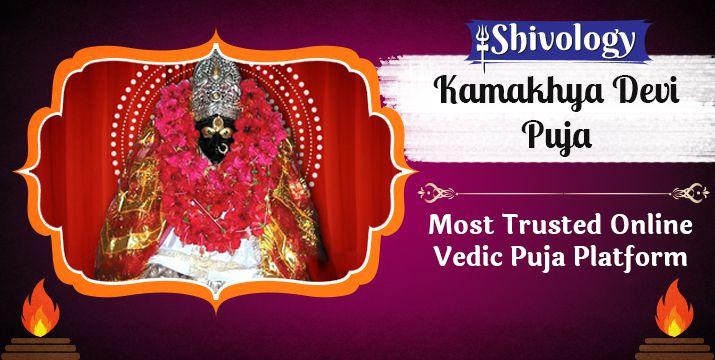 कामाख्या देवी पूजा | Kamakhya Devi Puja Benefits & Mantra