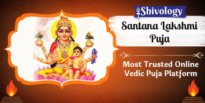 संतन लक्ष्मी पूजा | Santaan Lakshmi Puja Benefits & Mantra