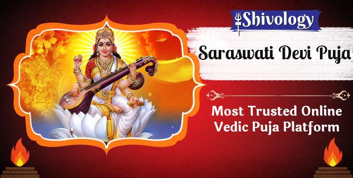 देवी सरस्वती पूजा | Saraswati Devi Puja Benefits & Mantra