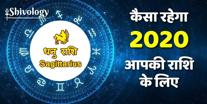 sagittarius-rashifal-2020