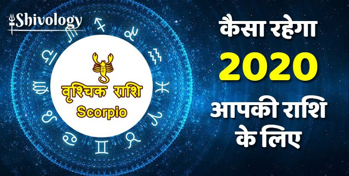 scorpio-rashifal-2020