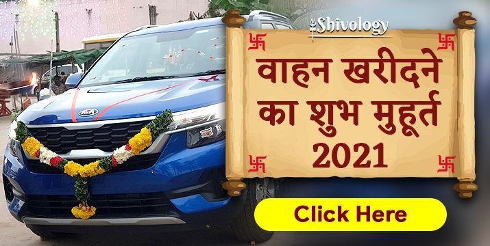 Vehicle Purchase Muhurat 2021